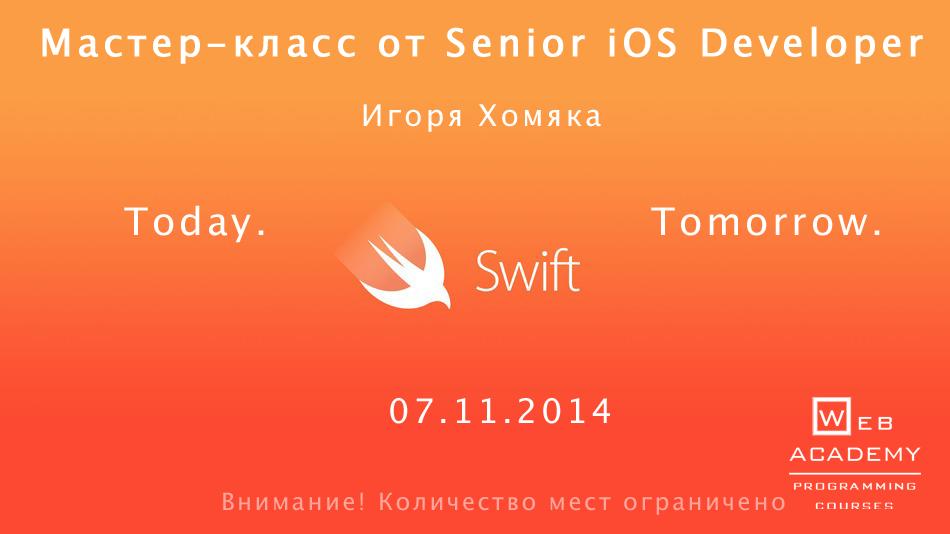 библиотеки iOS Swift